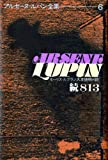 続813 (アルセーヌ・ルパン全集 (6))