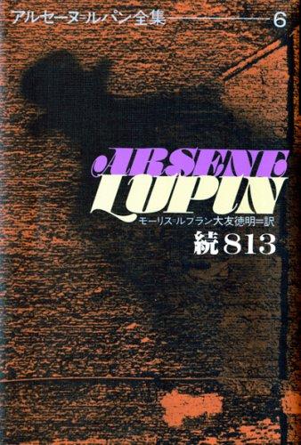 続813 (アルセーヌ・ルパン全集 (6))の詳細を見る