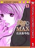 欲情(C)MAX カラー版 1 (マーガレットコミックスDIGITAL)