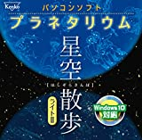 Kenko パソコンプラネタリウムソフト 星空散歩ライトII  698310