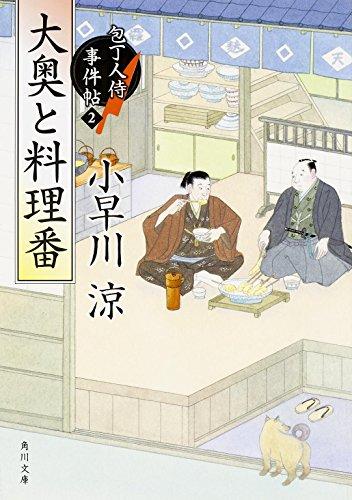 大奥と料理番 包丁人侍事件帖 (2) (角川文庫)の詳細を見る