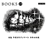 BOOK5 19号 特集:年末恒例アンケート 今年の収穫
