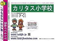 カリタス小学校【神奈川県】 直前模試C1~10(セット1割引)