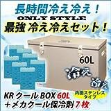 内面ステンレスタイプ KRクールBOX-S 60LNS 高機能保冷剤セット オンリースタイルだけの最強 冷え冷えセット! (外寸:幅74cm×奥行33cm×高さ42.5cm, 保冷剤の種類2:冷凍に適したメカクール-18℃タイプ)