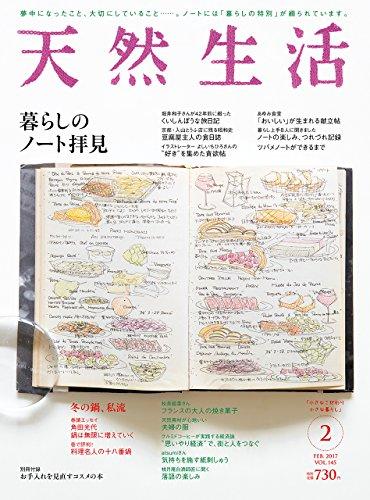 天然生活 2017年 02 月号 [雑誌]の詳細を見る