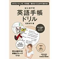 はじめての英語手帳ドリル―1日1分!書くと英語がしっかり身につく! (Gakken Mook 英語耳&英語舌シリーズ 7)