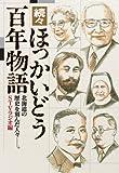 続々・ほっかいどう百年物語 北海道の歴史を刻んだ人々