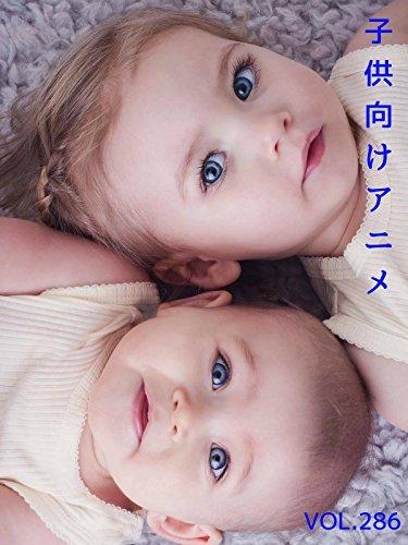 子供向けアニメ VOL. 286