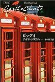 ビッグ4 (ハヤカワ文庫―クリスティー文庫)