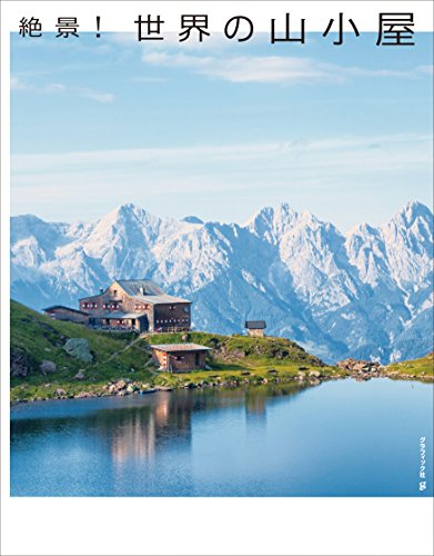 絶景! 世界の山小屋の詳細を見る