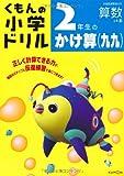 2年生のかけ算(九九) (くもんの小学ドリル 算数 計算 5)