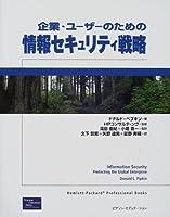 企業・ユーザーのための情報セキュリティ戦略 (Hewlett‐Packard Professional Books)