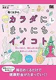働く女子のカラダにまいにちイイコト(日めくり) (翔泳社カレンダー)