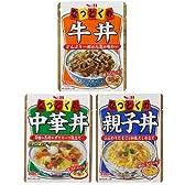 S&B(エスビー) なっとくの牛丼・親子丼・中華丼 各10袋セット