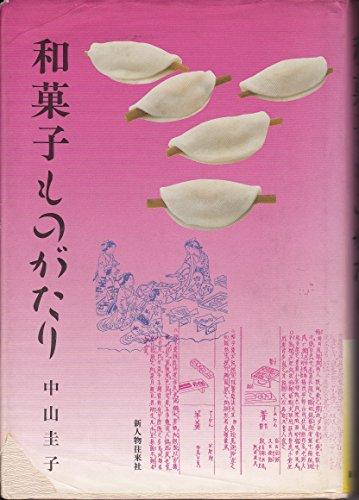 和菓子ものがたりの詳細を見る
