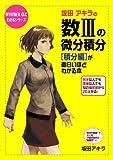 坂田アキラの数IIIの微分積分〈積分編〉が面白いほどわかる本 (数学が面白いほどわかるシリーズ)