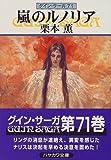 嵐のルノリア―グイン・サーガ(71) (ハヤカワ文庫JA)