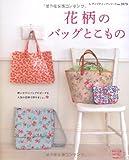 花柄のバッグとこもの (レディブティックシリーズ3173) 画像