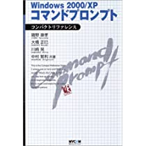 Windows2000/XP コマンドプロンプト コンパクトリファレンス (Compact reference)