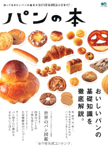 パンの本 (エイムック 2240)