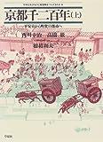 京都千二百年〈上〉平安京から町衆の都市へ (日本人はどのように建造物をつくってきたか 8)
