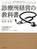 診療所経営の教科書〈院長が知っておくべき数値と事例〉