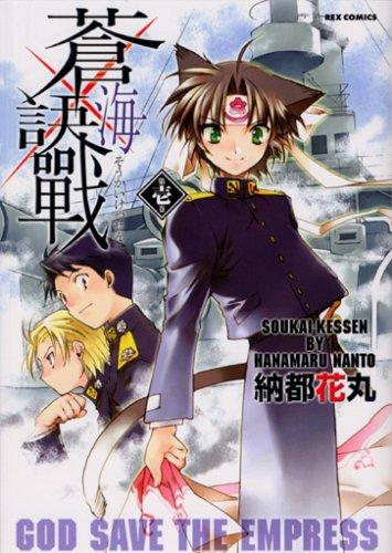 蒼海訣戰 1 (1)    IDコミックス REXコミックス
