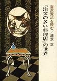 『注文の多い料理店』の世界―宮沢賢治を読む 画像