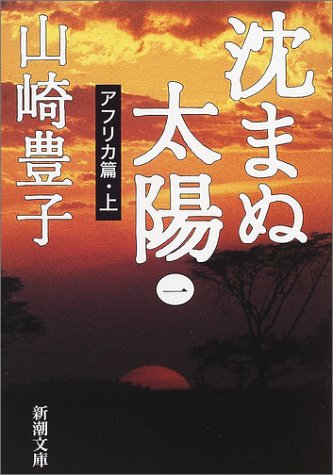 沈まぬ太陽〈1〉アフリカ篇(上) (新潮文庫)の詳細を見る