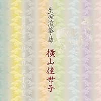 生田流箏曲 / 横山佳世子