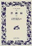 碧巌録 (上) (ワイド版岩波文庫 (166))