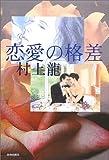 恋愛の格差 [単行本] / 村上 龍 (著); 青春出版社 (刊)