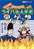 日本の歴史ライバル人物伝―科学・歴史人物伝〈2〉 (小学館学習まんがシリーズ)