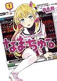 なまちゅー。(1) (角川コミックス・エース)
