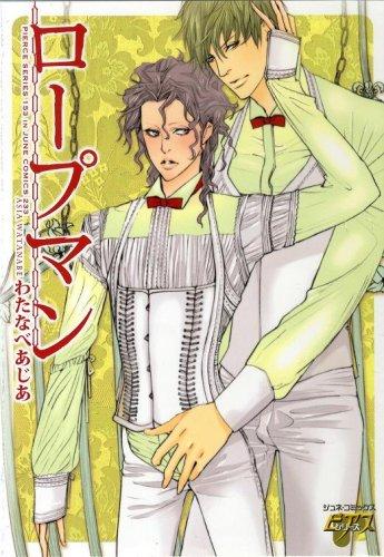 ロープマン (JUNEコミックス ピアスシリーズ)の詳細を見る