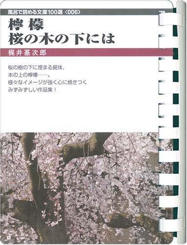 檸檬・桜の樹の下には (お風呂で読む文庫  6)の詳細を見る