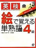英検 絵で覚える単熟語 4級 (旺文社英検書)