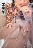 人妻好色図鑑 (双葉文庫)