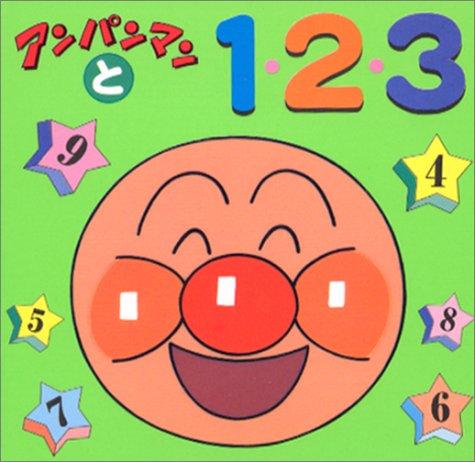 アンパンマンと1・2・3 (アンパンマンのミニワーク (3))の詳細を見る