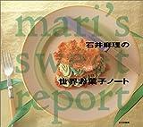 石井麻理の世界お菓子ノート―mari's sweet report 画像