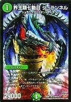 界王類七動目 ジュランネル スーパーレア デュエルマスターズ 燃えろ ドギラゴン!! dmr17-s10