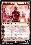マジック・ザ・ギャザリング 反逆の先導者、チャンドラ(神話レア) / カラデシュ(日本語版)シングルカード KLD-110-M