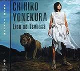 ライオンの翼(DVD付)