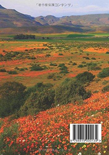 南アフリカ 神様の花園へ 魂のふるさとを訪ねる旅 (MyISBN - デザインエッグ社)