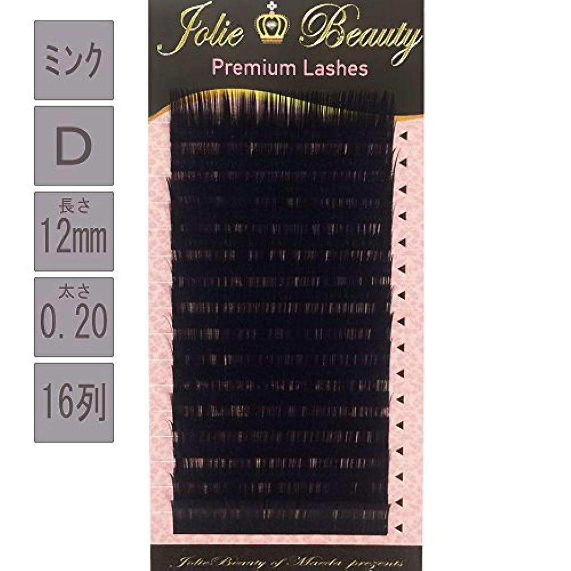 十代混合トンまつ毛 エクステ 長さ 12mm ( 12ミリ ) 太さ 0.10 0.15 0.18 0.20 0.25 MINK ( ミンク ) 原産国 韓国 (0.20, D) 16列