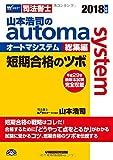 山本浩司のautoma system総集編 短期合格のツボ 2018年 (W(WASEDA)セミナー 司法書士)