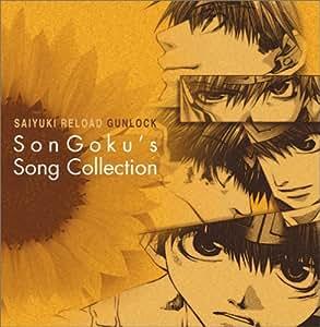 最遊記RELOAD GUNLOCK SON GOKU'S SONG COLLECTION