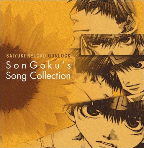 最遊記RELOAD GUNLOCK SON GOKU'S SONG COLLECTION / TVサントラ