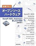 体験する ! ! オープンソースハードウェア: NanoPi NEO, Arduino他で楽しむ IoT 設計