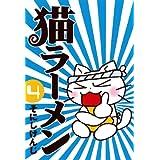 猫ラーメン 4 (BLADEコミックス)
